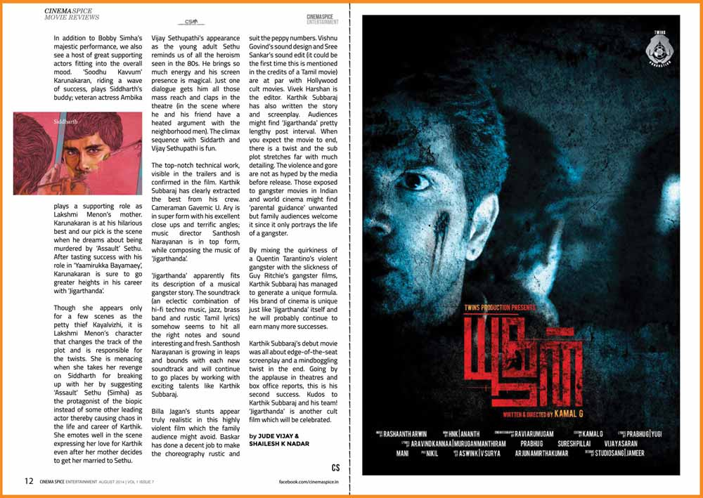 Yashmith-Cinemaspice-Entertainment-August-2014-01