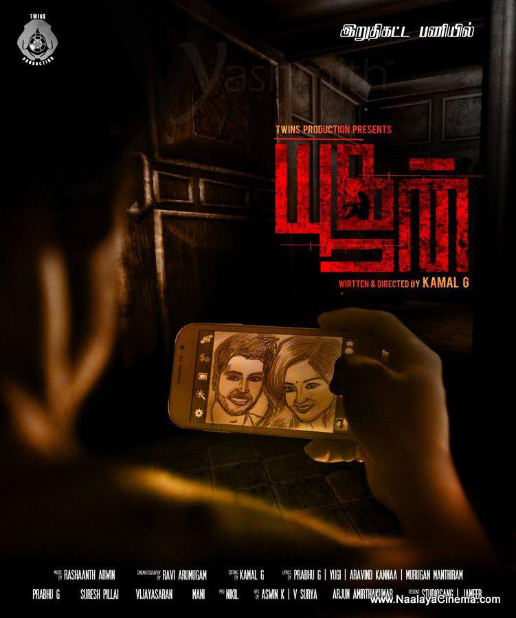 Yashmith-Yoogan-Movie-Poster-01